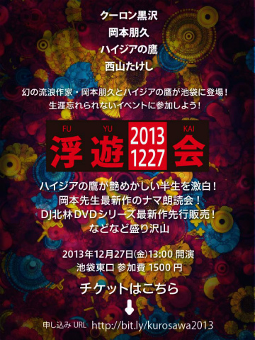 event2013e-01